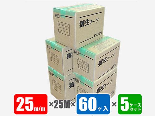 キクスイ床養生用テープ 菊水テープ #165緑 25mm×25M巻×60ヶ入 (パイオランテープ同等品) 5ケースセット