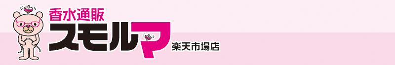 香水通販スモルマ楽天市場店:魅力的なアウトレット品&レア商品が満載!
