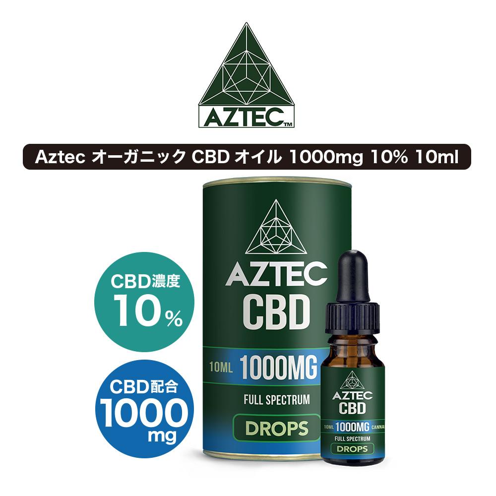 CBD オイル フルスペクトラム Aztec アステカ 1000mg 10% 高濃度 高純度 E-Liquid 電子タバコ vape オーガニック CBDオイル CBD リキッド CBD ヘンプ カンナビジオール カンナビノイド