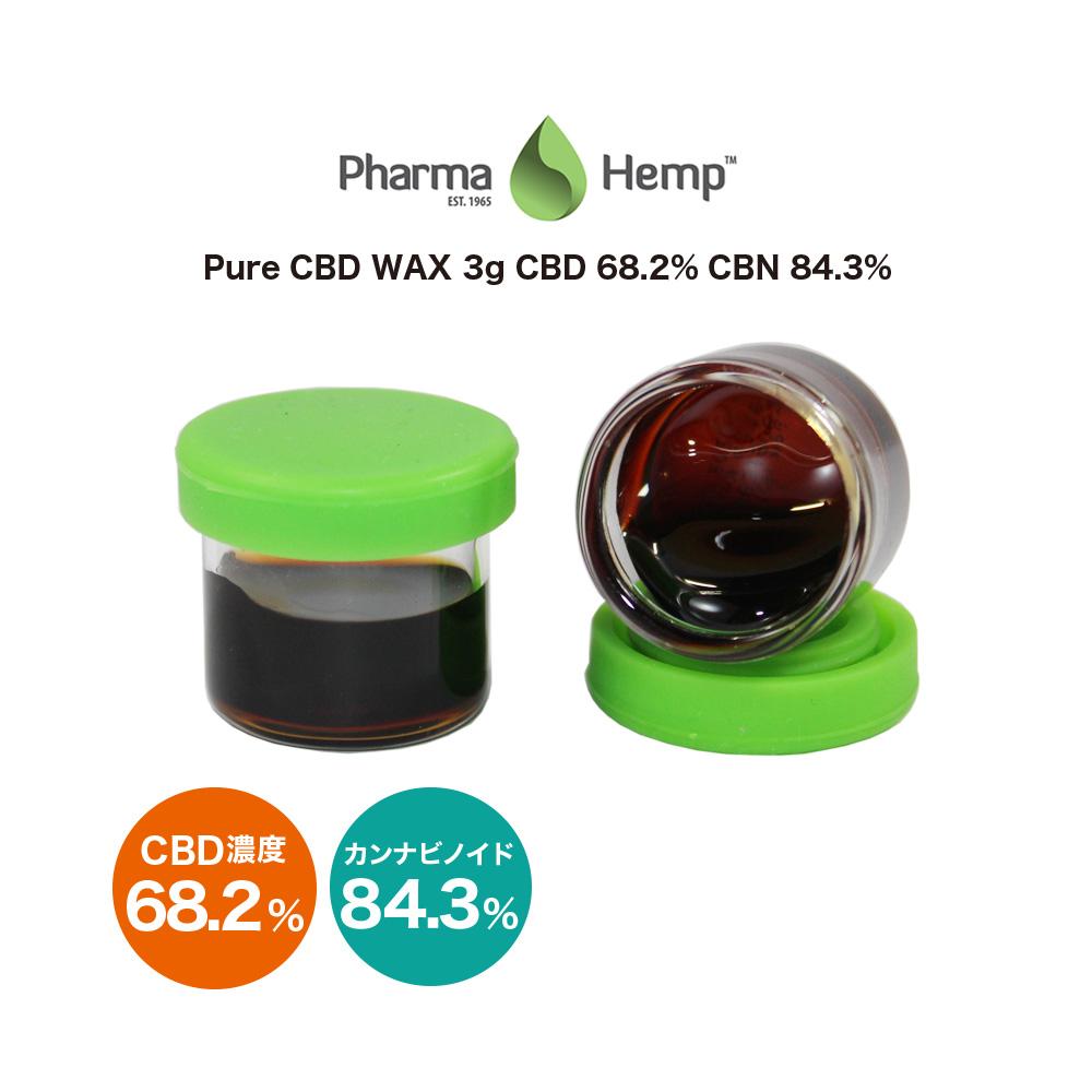 CBD ワックス PharmaHemp ファーマヘンプ CBD WAX 68.2% 3gフルスペクトラム 高濃度 高純度 CBD リキッド E-Liquid 電子タバコ vape オーガニック CBDオイル CBD ヘンプ カンナビノイド oil 効果 cbdオイル ヘンプオイル 高濃度ヘンプcbdオイル