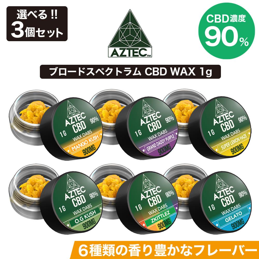 CBD ワックス AZTEC アステカ CBD WAX 90% 1g 選べる 3個セット ブロードスペクトラム 高濃度 高純度 CBD リキッド E-Liquid 電子タバコ vape オーガニック CBDオイル CBD ヘンプ カンナビジオール カンナビノイド 和み