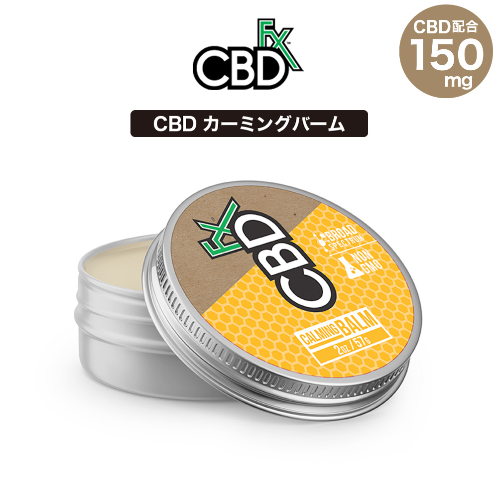 CBD リキッド CBD fx CBD エフエックス CBD Calming Balm カーミング バーム 150MG 使い捨て ペン 高濃度 高純度 E-Liquid 電子タバコ vape オーガニック CBDオイル CBD ヘンプ カンナビジオール カンナビノイド oil 効果 cbdオイル ヘンプオイル 高濃度ヘンプcbdオイル