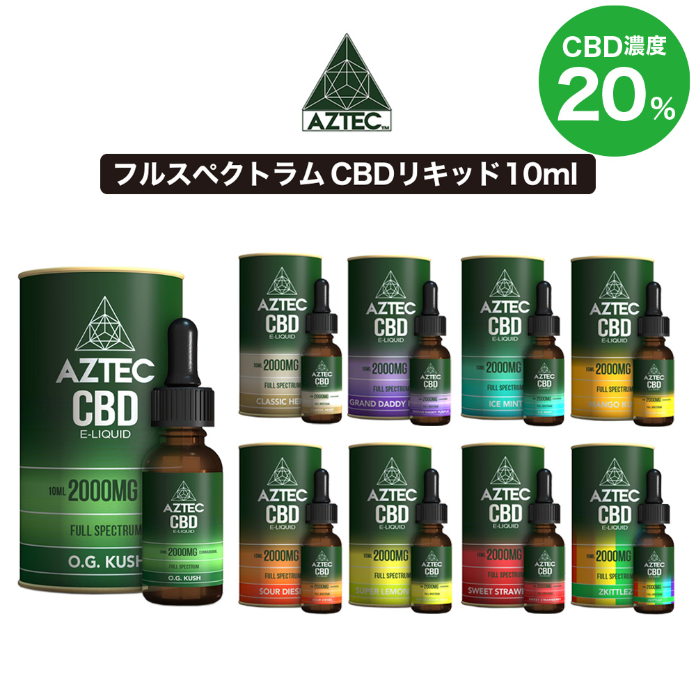 CBD リキッド フルスペクトラム Aztec アステカ 2000mg 20% 高濃度 高純度 E-Liquid 電子タバコ vape オーガニック CBDオイル CBD ヘンプ カンナビジオール カンナビノイド oil 効果 cbdオイル ヘンプオイル 高濃度ヘンプcbdオイル
