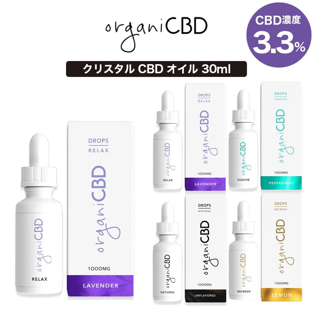 CBDオイル organi CBD オルガニ CBD1000MG 30ml 高濃度 高純度 E-Liquid 電子タバコ vape オーガニック CBD リキッド CBD ヘンプ カンナビジオール カンナビノイド