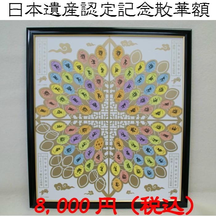 日本遺産認定記念散華額