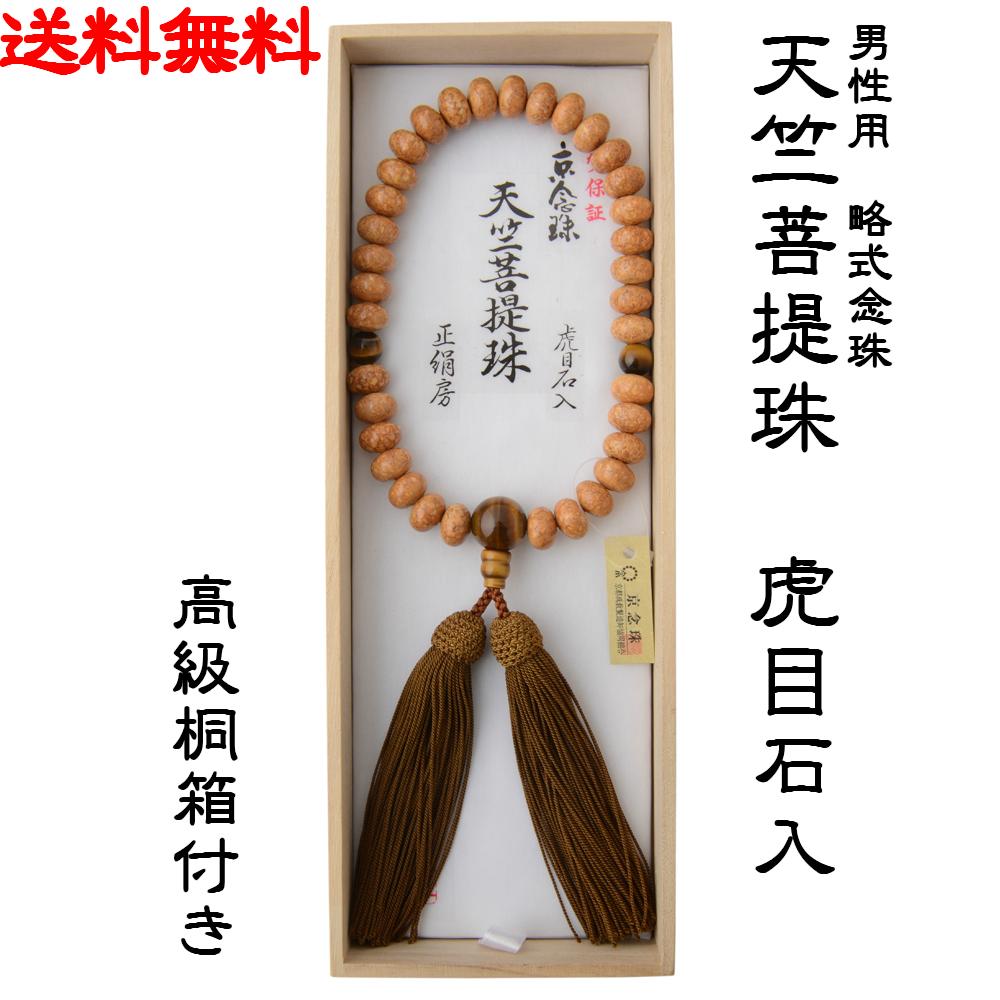 【送料無料】男性用略式念珠 珠数 天竺菩提珠 虎目石入り 正絹房