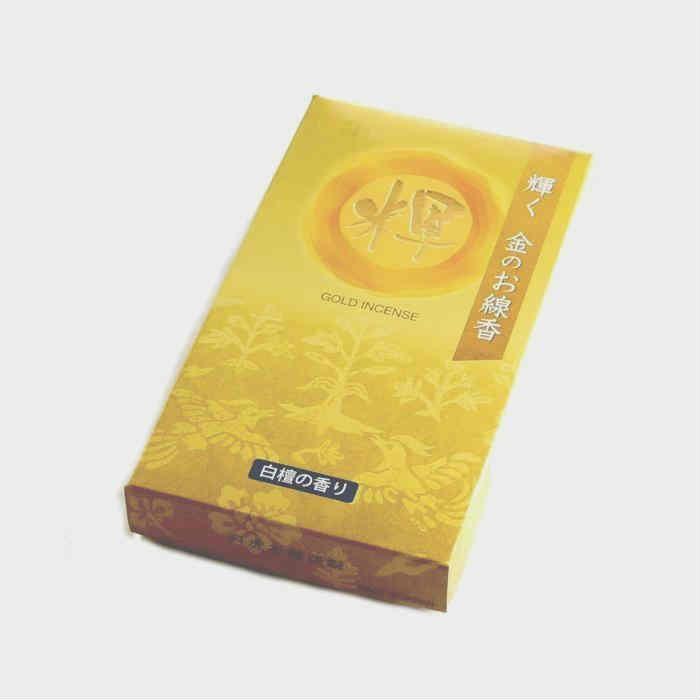 金色に輝くお線香です 送料無料 輝く金のお線香 白檀の香り 金色の線香 gold incense お彼岸 お盆 墓参り