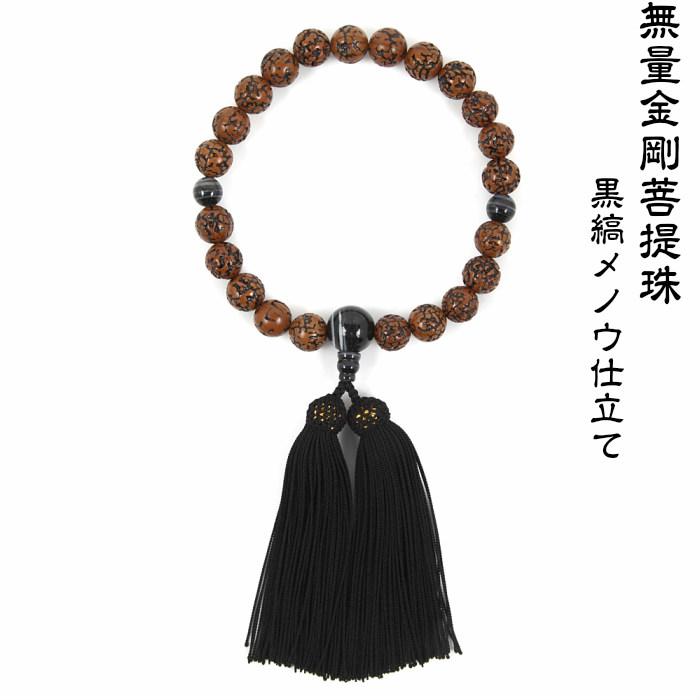 【送料無料】男性用略式念珠 珠数 無量金剛菩提珠 黒縞メノウ仕立て 京念珠 成人式 敬老の日