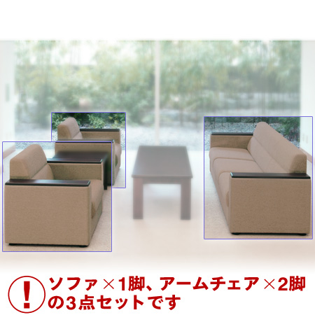 PLUS (プラス) 応接セット IB-35 応接椅子3点セット IB-35_3 【布張り: 2色】