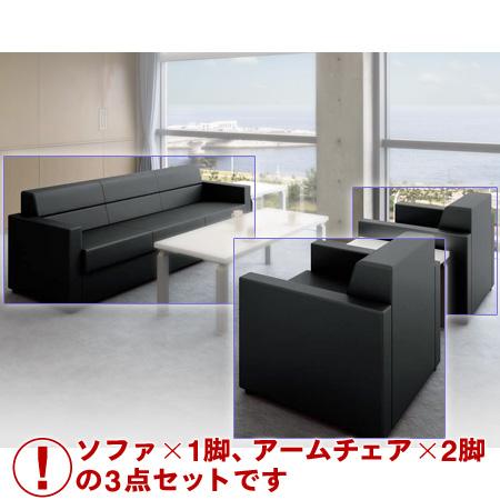ナイキ 応接セット ZRE152型 チェアー3点セット ZRE152_3【ビニールレザー張り: 2色】