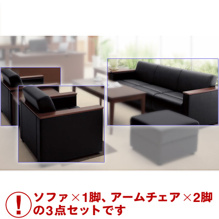 NAIKI (ナイキ) 応接セット ZRE170型 チェアー3点セット ZRE170_3 【PUレザー張り: ブラック】