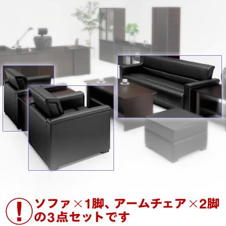NAIKI (ナイキ) 応接セット ZRE180型 チェアー3点セット ZRE180_3 【本革張り: ブラック】