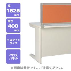 ドラゴン デスクパネル デスクインタイプ OU-0415KC 【幅1525mm×高さ400mm】【クロスパネル】