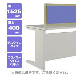 ドラゴン デスクパネル デスクインタイプ OU-0415KE 【幅1525mm×高さ400mm】【エコノミークロスパネル】
