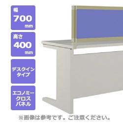ドラゴン デスクパネル デスクインタイプ OU-0470E 【幅700mm×高さ400mm】【エコノミークロスパネル】