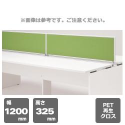 PLUS (プラス) フリーアドレスデスク SION (シオン) デスクトップパネル SN-123P 【メインデスク SN-2414用】【幅1200mm×高さ325mm】【クロスのカラーは9色から選択可能】