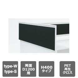 プラス サイドデスクトップパネル エンド用 PET再生クロス ST-R124EPFN-R 【type-W/type-S 両面ベースセット D1200用】【H400タイプ】【幅1200mm×高さ430mm】【フレームカラー: ホワイト】【クロスのカラーは11色から選択可能】