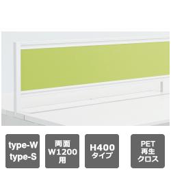 プラス デスクトップパネル PET再生クロス ST-R124FPN-R 【type-W/type-S 両面ベースセット W1200用】【H400タイプ】【幅1200mm×高さ400mm】【フレームカラー: ホワイト】【クロスのカラーは11色から選択可能】
