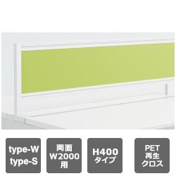 プラス デスクトップパネル PET再生クロス ST-R204FPN-R 【type-W/type-S 両面ベースセット W2000用】【H400タイプ】【幅2000mm×高さ400mm】【フレームカラー: ホワイト】【クロスのカラーは11色から選択可能】