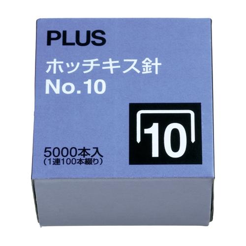 プラス ホッチキス針 10号 SS-010M とじ枚数: 2~20枚 国内正規総代理店アイテム 5000本 100本連結×50 入数: 豪華な