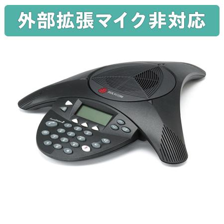 ポリコム 音声会議システム SoundStation2 (サウンドステーション2) PPSS-2-BASIC 【拡張マイク非対応】