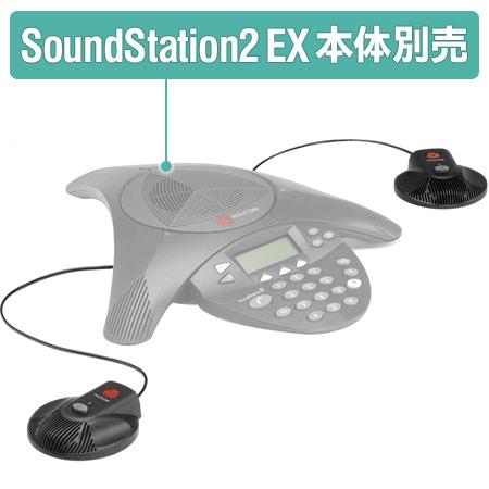 ポリコム SoundStation2(サウンドステーション2)拡張マイク(2個セット) PPSS-2-MIC 【本体別売】