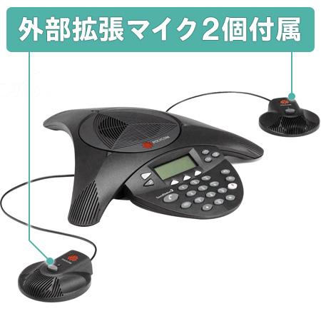 ポリコム SoundStation2 EX (サウンドステーション2EX) PPSS-2 + 拡張マイク PPSS-2-MICパック