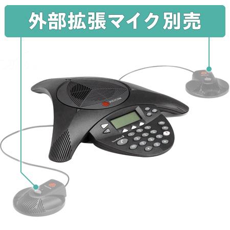 ポリコム 音声会議システム SoundStation2 EX(サウンドステーション2EX) PPSS-2 【拡張マイク別売】