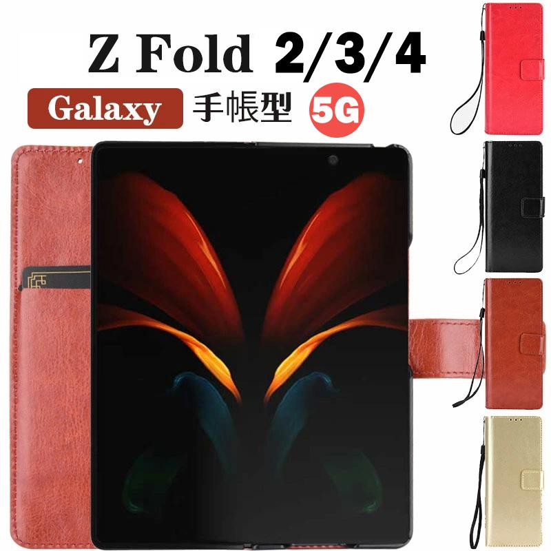 Galaxy Z Fold2 毎日激安特売で 営業中です 5Gケース 画面保護 5Gカバー 全面保護 ギャラクシーケース シンプル ケース 訳あり商品 スマホケース ストラップ付き 手帳 galaxyカバー 手帳型 ギャラクシーカバー 5G手帳ケース puレザー かわいい 耐衝撃