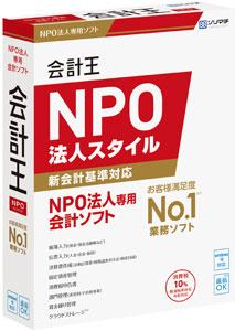 会計王20 NPO法人スタイル