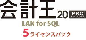 会計王20PRO LAN for SQL 5ライセンスパック