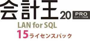 会計王20PRO LAN for SQL 15ライセンスパック