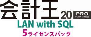 会計王20PRO LAN with SQL 5ライセンスパック