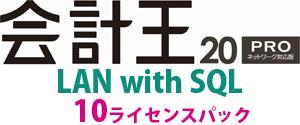 会計王20PRO LAN with SQL 10ライセンスパック