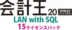 会計王20PRO LAN with SQL 15ライセンスパック