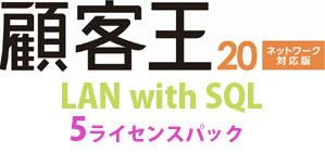 顧客王20 LAN with SQL 5ライセンスパック