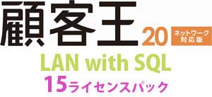 顧客王20 LAN with SQL 15ライセンスパック