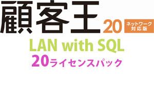 顧客王20 LAN with SQL 20ライセンスパック