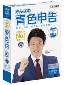 ソリマチ みんなの青色申告21 送料無料限定セール中 ☆最安値に挑戦