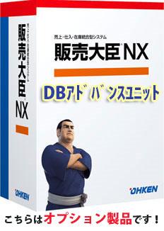 応研 販売大臣NX DBアドバンスユニット 2・3・5CL