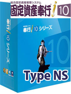 OBC    固定資産奉行 i10 NETWORK Edition Type NS 10ライセンス with SQL Server 2014