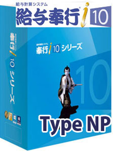 OBC     給与奉行 i10 NETWORK Edition Type NP 3ライセンス with SQL Server 2014