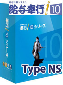 OBC  給与奉行 i10 NETWORK Edition Type NS 3ライセンス with SQL Server 2014