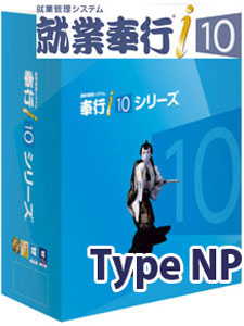 OBC       就業奉行 i10 NETWORK Edition Type NP 20ライセンス with SQL Server 2014