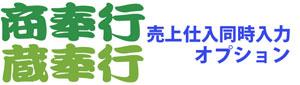 OBC  売上仕入同時入力 for 商奉行蔵奉行 i10 NETWORK Edition 3ライセンス