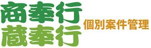 OBC     個別案件管理 for 商奉行蔵奉行 i10 スタンドアロン
