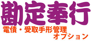 OBC      電債・受取手形管理 for 勘定奉行 i10シリーズ スタンドアロン版