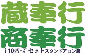 OBC  入金消込 for 商奉行 i10シリーズ ・ 支払消込 for 蔵奉行 i10シリーズセット スタンドアロン