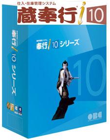 OBC  蔵奉行 i10 新ERP 1ライセンス with SQL Server 2014
