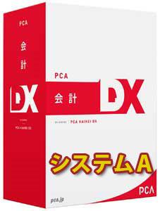 PCA 会計DX システムA
